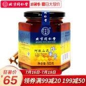 北京同仁堂阿胶山药蜂蜜膏500g瓶包装的阿胶滋补营养品蜂蜜膏