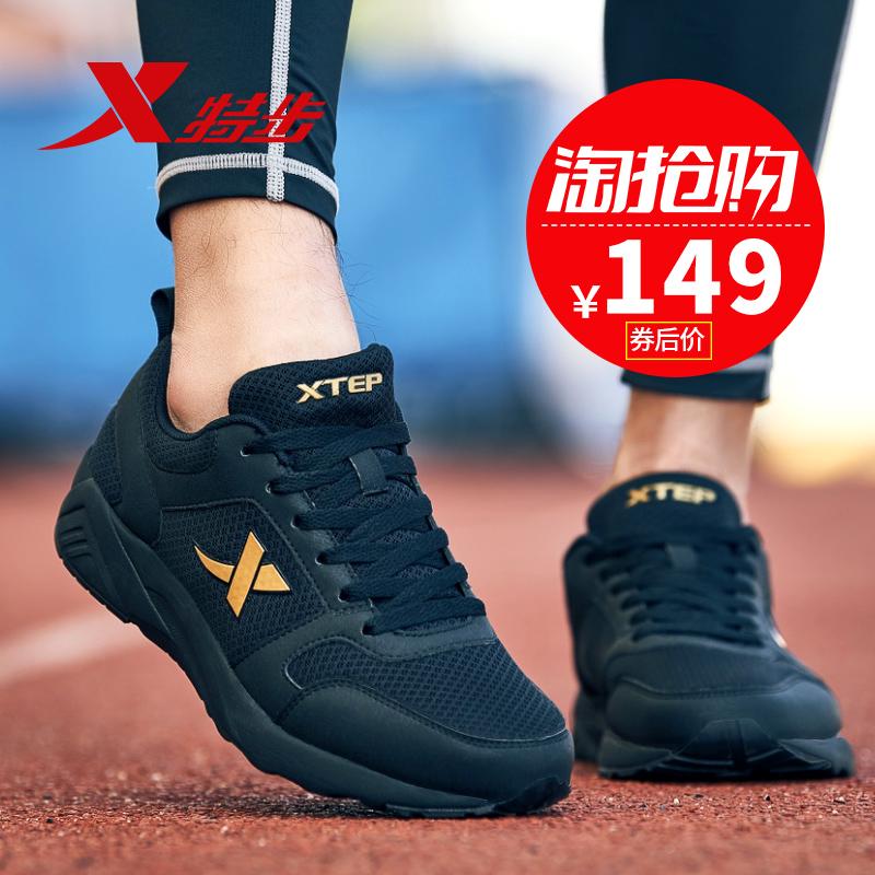 特步男鞋运动鞋男士秋季跑步鞋正品透气黑色网面学生旅游鞋休闲鞋