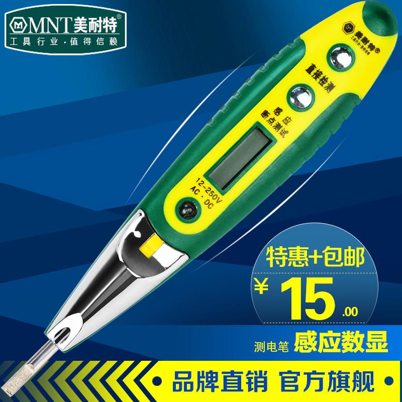 感应电笔测电笔