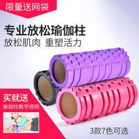 Fitness foam shaft yoga column spike tooth muscle relaxation foam roller stovepipe roller massage shaft 琅琊 bar roller