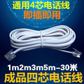 Four-core telephone line extension cable 6p4c4 core telephone line 1 2 3 5 10 15 20 30 m m with crystal head