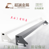 Supermarket shelf accessories hook beam 1 M 2 bars 90 cm hanging bar cross bar crosspiece high temperature paint promotions