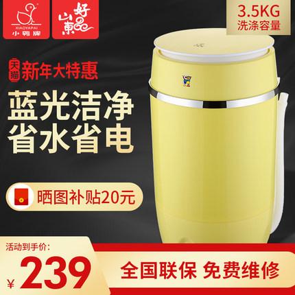 小鸭牌洗脱一体单桶单筒大容量家用婴儿童半全自动小型迷你洗衣机