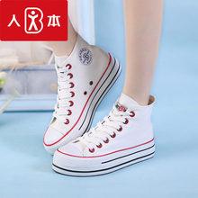 人本帆布鞋女春季学生韩版高帮内增高女鞋白色板鞋系带厚底布鞋女图片