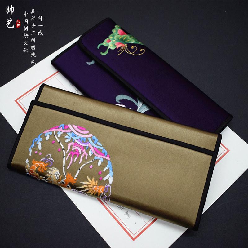 古风真丝苏绣手工刺绣钱包中国特色传统礼物中国风出国礼品文艺礼