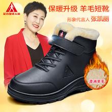 足力健安全老人鞋正品张凯丽女老年妈妈冬防滑软底棉加绒健步保暖