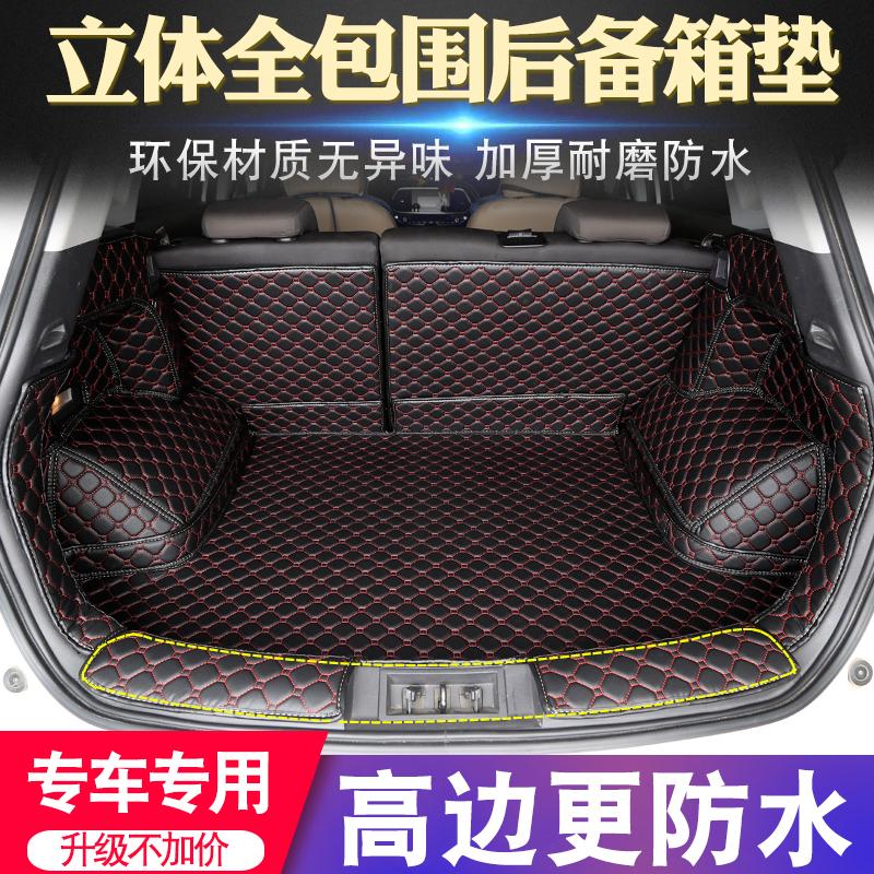 北京BJ20 BJ40puls BJ80比速T3 T5威马EX5专用汽车全包围后备箱垫