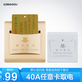 Card power switch 40A any card three four-line hotel hotel card power switch champagne gold with delay