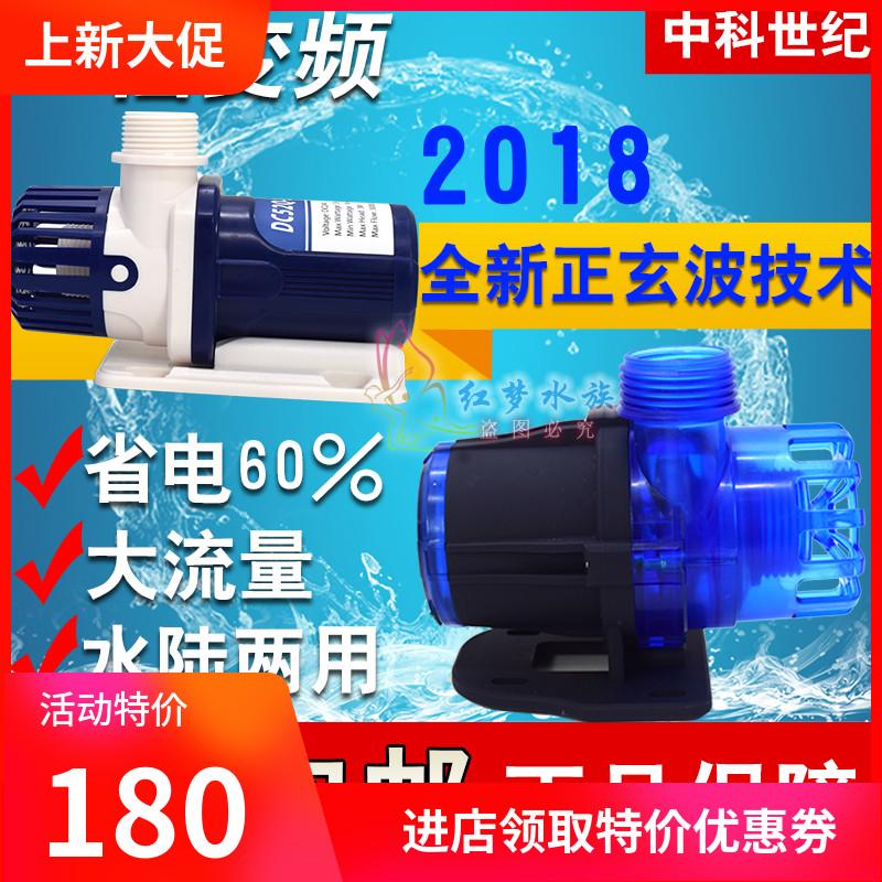 中科世纪DC直流上水泵变频水泵鱼缸循环过滤潜水泵超静音造浪主泵