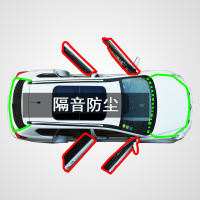 Car full door joints B-pillar dust-proof wind noise small D-type mute engine cover noise bar modification seal