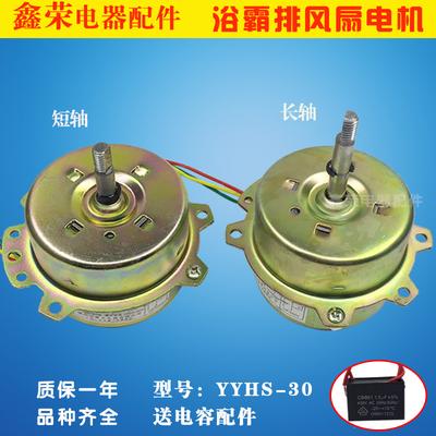 家用浴霸电机YYHS30卫生间换气扇排风扇排气扇纯铜线电机配件马达双十一折扣