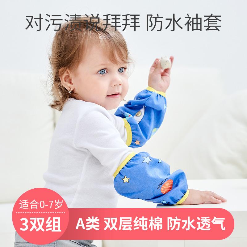 儿童袖套袖婴幼儿可爱宝宝袖套男女小孩护袖防水纯棉0-1岁秋冬季