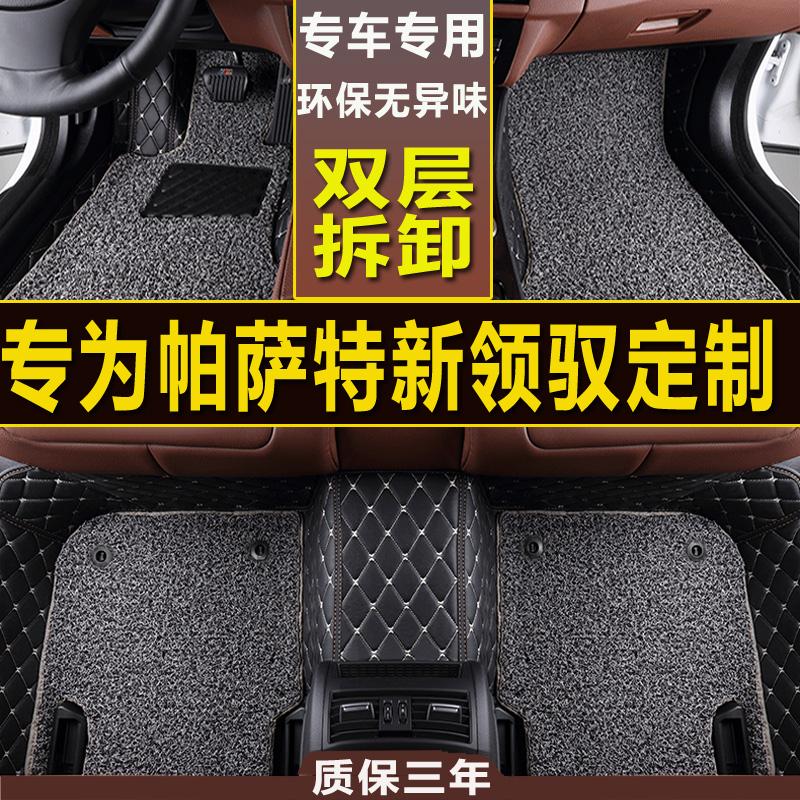 上海大眾帕薩特新領馭2008/2009/2010年2011新款汽車腳墊領域專用