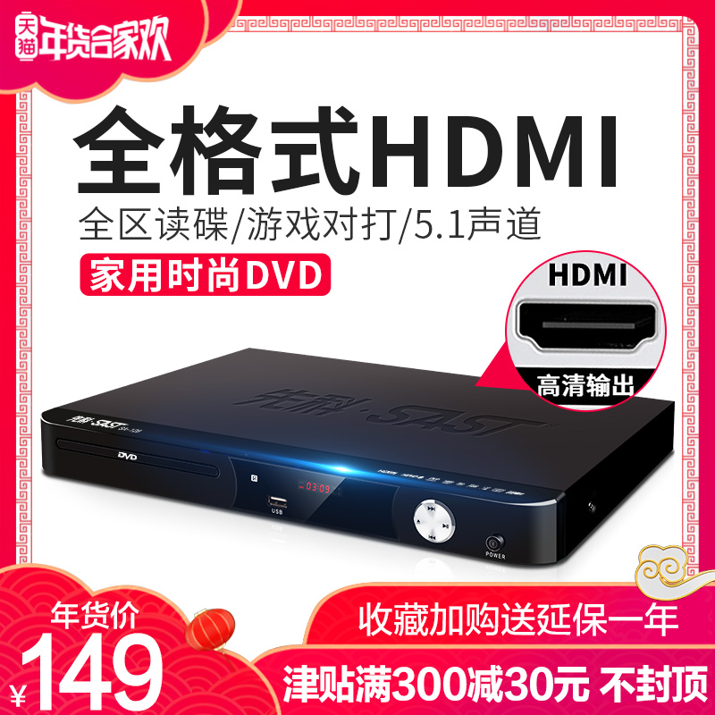 Dvd player evd player machine cd children HD vcd home