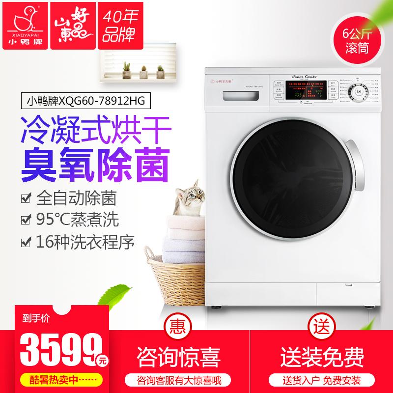 紅色洗衣機