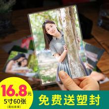 洗照片 5寸6寸照片塑封打印照片冲印手机相片网上晒照片冲洗过塑