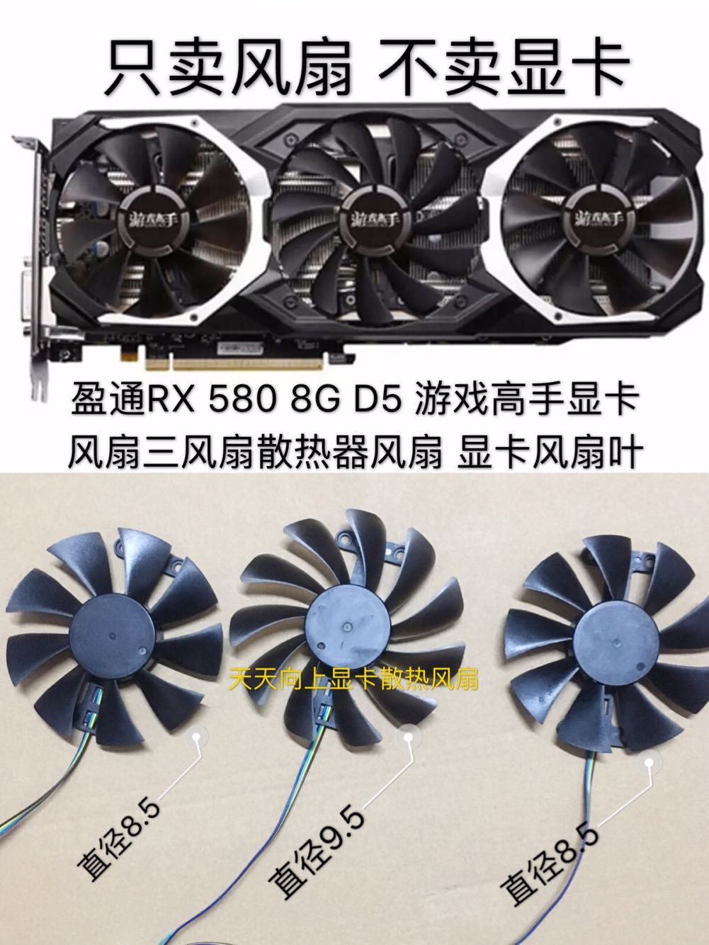 盈通RX 580 8G D5 游戏高手显卡风扇三风扇散热器风扇 显卡风扇叶