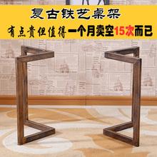 新款 铁艺复古桌架办公桌会议桌腿支架桌脚餐台脚定做铁架子