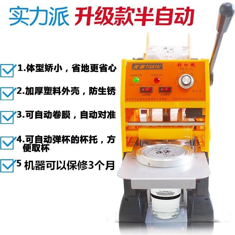 天泰半自动奶茶豆浆封口机手压奶茶店自动卷膜封杯机商用可封高杯