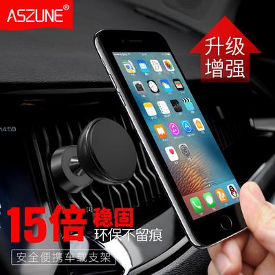 车载手机支架汽车用磁性出风口卡扣式吸盘式磁铁磁吸车上支撑导航