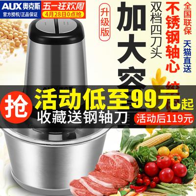 奥克斯绞肉机家用电动不锈钢多功能搅拌料理饺馅碎菜打蒜泥全自动爆款