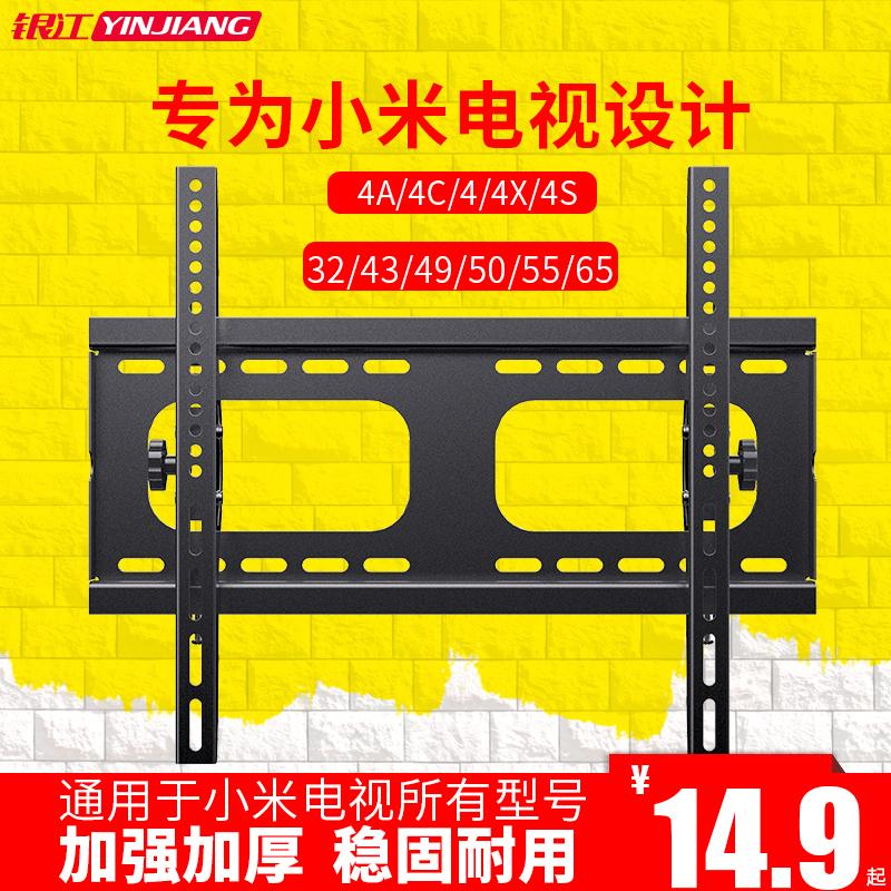 小米电视机支架子4A4C3S 32 40 43 49 55 65寸挂架挂墙壁挂件通用