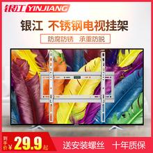 银江不锈钢电视机壁挂架小米海信乐视32 43 50 55 65寸通用支架