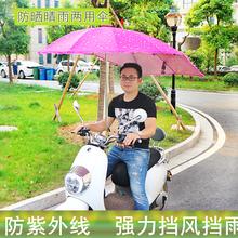 電動車傘遮陽雨傘蓬電瓶車遮陽傘摩托車防曬踏板車太陽傘雨篷