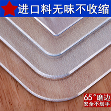 Odorless transparent PVC coffee table tablecloth soft plastic glass crystal plate dining table placemat waterproof and oilproof anti-scalding disposable