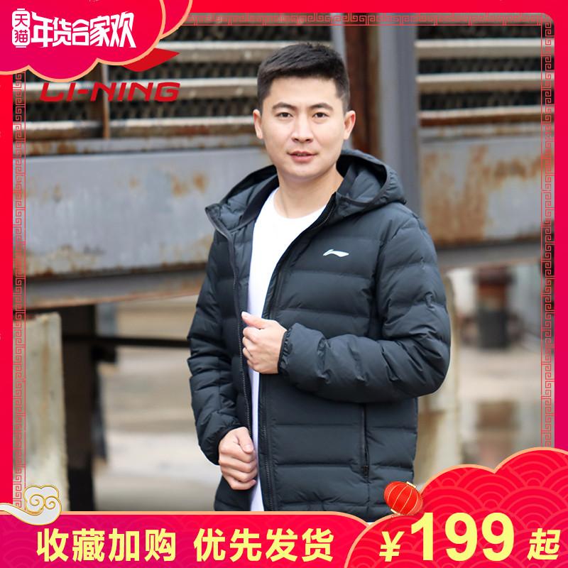 李宁男羽绒服2019新款冬季男子白鸭绒防风保暖短款羽绒服AYML037