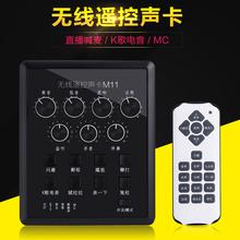 月普 M11無線聲卡套裝麥克風快手直播K歌通用手機喊麥設備全套