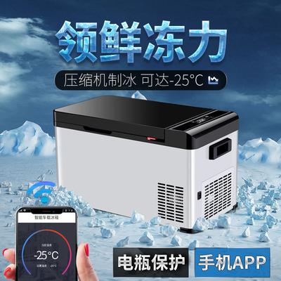 锋格车载冰箱压缩机车家两用制冷汽车冷冻冷藏迷你小型家用冷暖箱