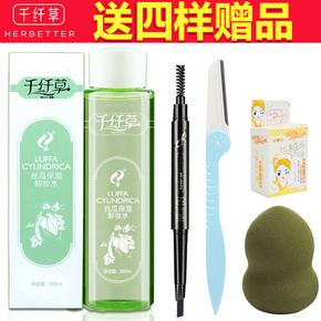 千纤草卸妆水乳液油300ml深层清洁保湿淡妆清爽温和脸部眼部彩妆