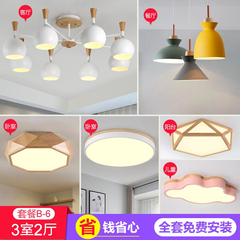 全屋灯具套餐组合原木客厅灯三室两厅一厅北欧卧室led成套吸顶灯