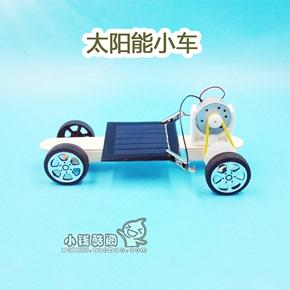 太阳能小车 DIY科技小制作中小学科普手工益智拼装材料玩具模型