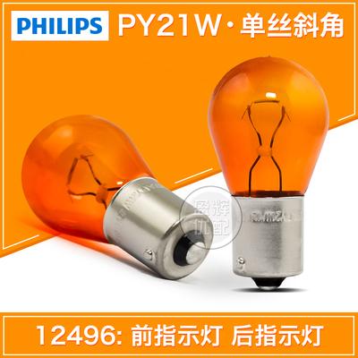 飞利浦12496汽车前转向灯灯泡py21w 12V琥珀色汽车尾灯灯泡性价比高吗