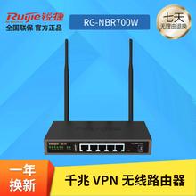 锐捷Ruijie NBR700W 企业级百兆VPN无线上网行为管理路由器
