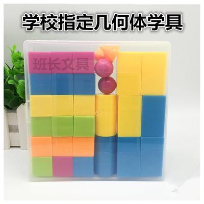 小学生套装 立体几何体模型数学教具 正方体长方型菱形圆柱体包邮