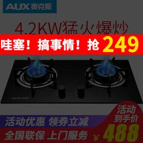 AUX/奥克斯 W001B燃气灶嵌入式台式煤气灶具双灶天然气液化气特价