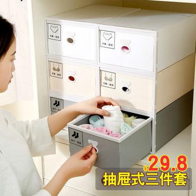 装内衣内裤的收纳盒 抽屉式塑料家用多格袜子收纳盒整理箱三件套