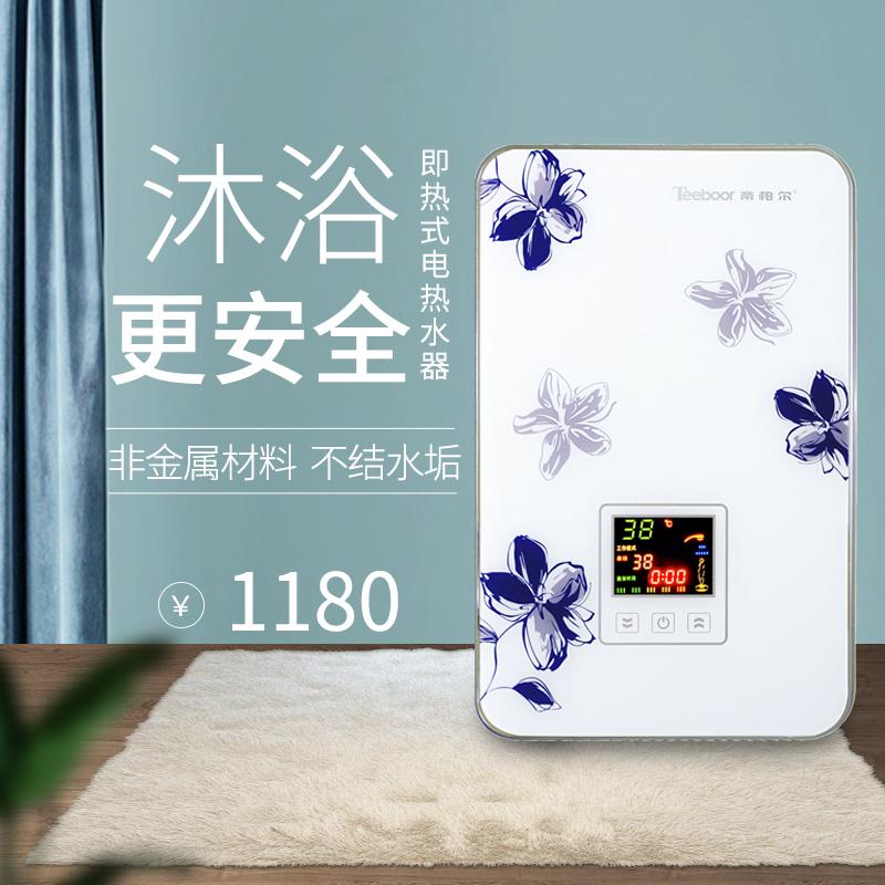 即热式电热水器淋浴 家用小型速热变频恒温快热洗澡机卫生间壁挂