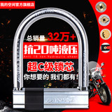 Anti-hydraulic shear electric car lock battery motorcycle anti-theft U-lock bicycle equipment U-shaped lock mountain bike accessories