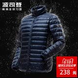 波司登轻薄羽绒服男士短款秋冬季外套休闲换季男装超薄款B1701011