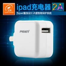 品胜iPad4充电插头5v2A苹果平板电脑充电器air2/3电源适配器mini1