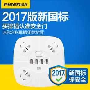 品胜智能排插多头带4usb接口充电国标五孔插座2.4A多用电源拖线板