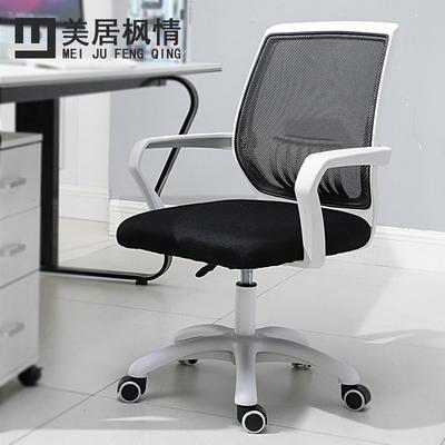 美居枫情 电脑椅家用升降职员转椅办公椅子时尚黑白会议弓形网椅评价好不好