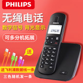 无绳电话 固定电话 无线数字电话机 DCTG186 子母机 飞镭浦 座机