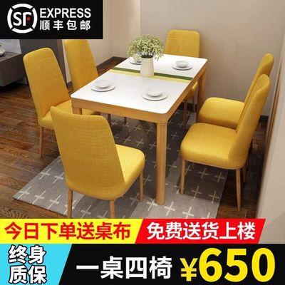 北欧餐桌椅组合现代简约经济型长方形4人小户型家用餐桌一桌六椅