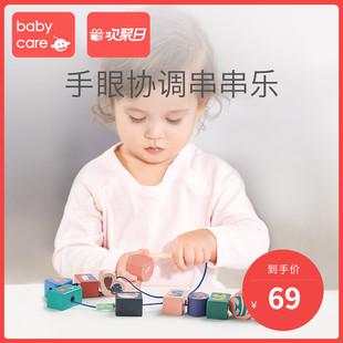 babycare儿童穿绳积木串珠绕珠婴儿穿珠子玩具早教益智宝宝1 2岁