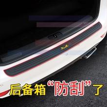 英菲尼迪Q50 QX70QX60汽车改装饰后备箱防护条保险杠防撞条尾门贴
